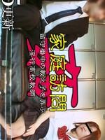 Mesubuta-140905_842_01�硗ピL���Α�淫行高校教��