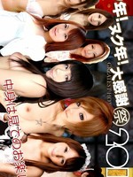 xxx_av-21840大感�x祭福袋vol.03-4