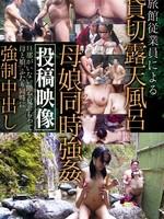 AOZ-216  旅館従業員露天風呂母娘同時強姦投稿映像