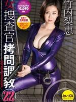 CESD-300  女捜査官拷問調教22  竹內梨恵