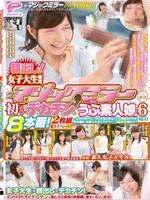 DVDMS-056  顔出し!女子大生限定