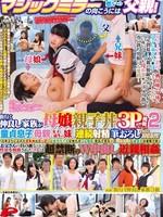 DVDMS-057   童貞息子母親女子校生の妹連続射精筆100萬円!