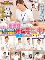 DVDMS-063  看護師仕事中連続手淫!