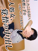 Gachinco-gachi1006   紀恵-実録面接97