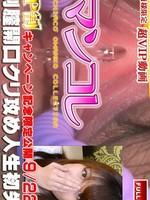 Gachinco-gachig238�i美