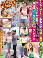 GETS-022  無防備敏感乳首