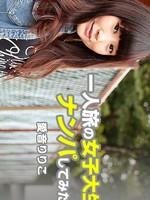 Heyzo-1080一人旅の女子大生�垡簸辘辘�