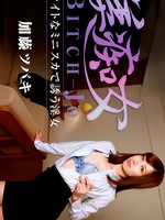 Heyzo-1170美�V女淫女~加藤ツキ