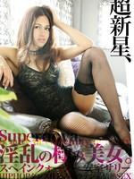 KTKB-004  超新星、淫亂の極美女。情熱SEX