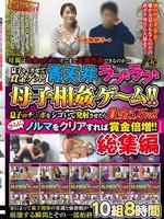 MEKO-022  母子相姦 総集編 10組8時間