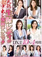 MESUX-003  中出契約DX 2 10人4時間