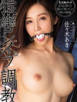 MIAE-009  調教  佐々木あき