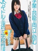 MXGS-928   學校性活  夏乃ひまわり