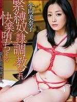 MXGS-929  緊縛奴隷調教背徳未亡人  小向美奈子