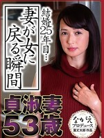 NSPS-548  貞淑妻53歳  安野由美