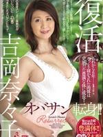 OBA-318  復活吉岡奈々子 完熟豊満成長!!