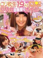 ONI-013  校生自畫撮4時間DX vol.11