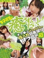 ONI-029女子校生自��撮vol.02