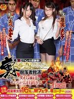 SDMU-468  SOD大感謝祭!本編登場超豪華出演女優16名