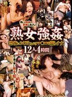 SGSR-180  熟女強姦 女12人4時間