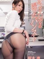 SHKD-724   桜木凜
