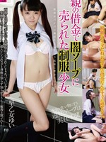 TSMS-038  制服少女 早乙女ゆい
