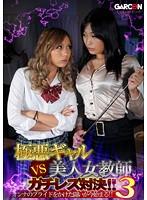 GAR-410-極悪ギャルVS美人女教師ガチレズ対決!!3
