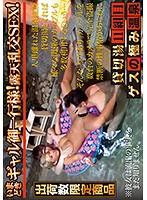 GES-022-極溫泉 貸切湯11組目