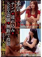 KKJ-063-軟派師人妻編 2 ...