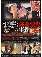 KRI-049-強姦致傷事件 4 ...