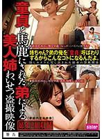SIS-070-童貞弟美人姉盜撮映像