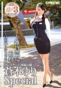JBS-013c-工作的女人 3 蒼木ゆり SPECIAL SP.03
