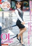 JBS-015c-工作的女人 3 Vol.12