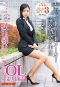 JBS-017c-工作的女人 3 Vol.13