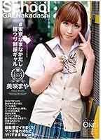 ONEZ-104-東京制服 Vol.001 美咲まや