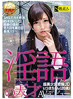 SABA-327-淫語の天才超美少女絶倫(20歳)