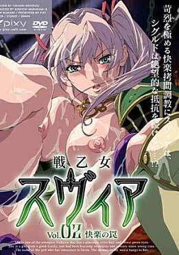 (中文字幕)戦乙女スヴィア vol.02 快楽の罠