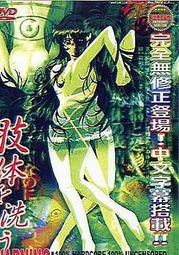 [中文字幕]肢体を洗う THE ANIMATION > CASE.1 「性死」