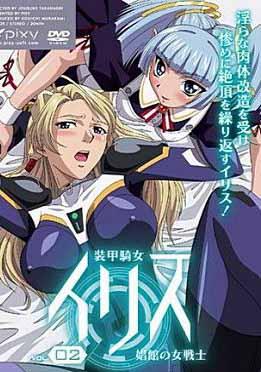 (中文字幕)装甲骑女イリス VOLUME 02 娼馆の女戦士