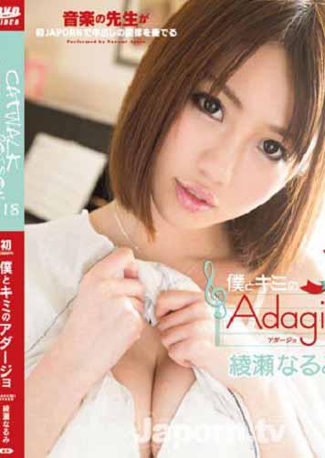 CWP-118-Adagio : 綾瀬なるみ