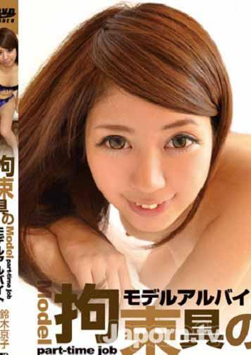 DRC-107-CATCHEYE Vol.107 拘束具 : 鈴木京子