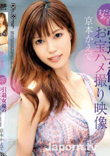 DSAM-55-引退女優の映像 : 京本かえで