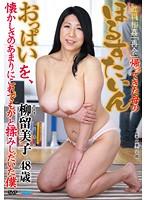 FERA-027-近親相姦「再會」...柳留美子
