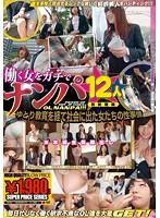 GNE-078-工作12人~西新宿編