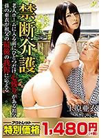 GVG-012-禁斷介護 上原亜衣