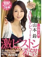 JUY-272-35歳人妻 山本鈴...