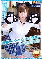 MDTM-303-[數量限定]黒貓 美咲まや