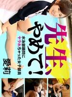 Heyzo-1175水泳部���女子部�T�劾�