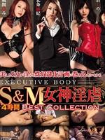 KOOB-003 女神淫虐 4時間BEST COLLECTION