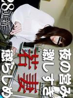 Mesubuta-160328_1041_01   夜晚的營生太激烈瞭妻子懲戒